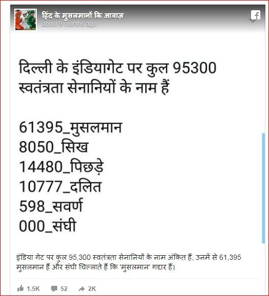 the claim of the names of 95300 reedom fighters inscribbed on india gate being viral in oct 2018 as well