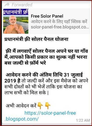 whatsapp पर  वायरल प्रधानमंत्री की फ्री सोलर पैनल योजना  का स्क्रीन शॉट